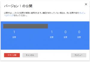 Google Tag Manager バージョンの公開