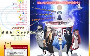 TVアニメ「繰繰れ!コックリさん」公式サイト キャプチャ