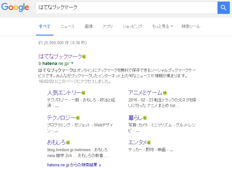 Google検索結果「はてなブックマーク」