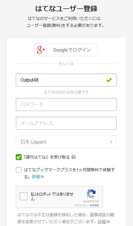 はてなブックマーク ユーザー登録画面