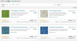 WordPressプラグイン「IFTTT」検索結果