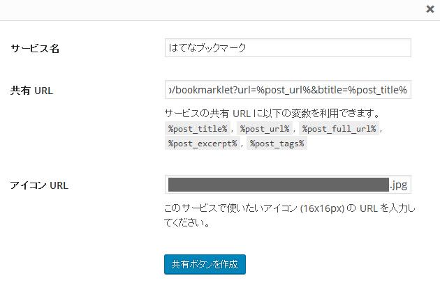 共有ボタンの新サービス追加画面