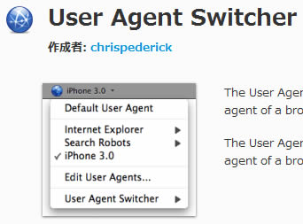 User Agent Switcherイメージ