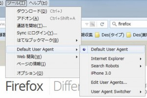 User Agent Switcherメニュー