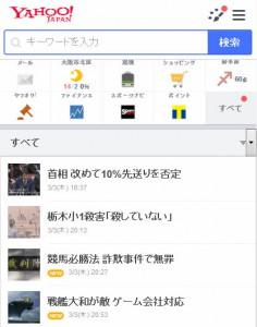 Yahoo!JapanをiPhone 3.0表示したイメージ