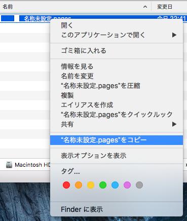 Macのコンテキストメニュー「切り取り」がない