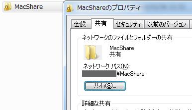 Windowsで共有フォルダを作成する