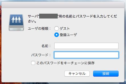 ユーザー・パスワード入力画面