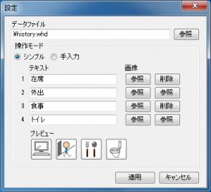 WHREC設定画面イメージ