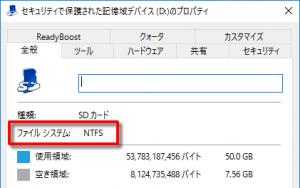 SDカードのファイルシステム確認