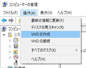 ディスクの管理→操作→VHDの作成