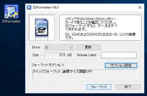 SDカードフォーマッター画面例