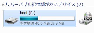 Win32DiskImagerでRASPBIANをWriteした状態