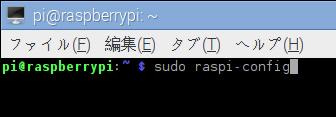 コマンド sudo raspi-config