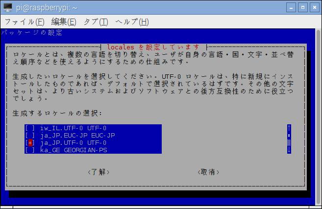 raspi-config ja_JP.UTF-8 UTF-8