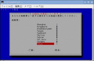raspi-config Change Timezone Asia Tokyo