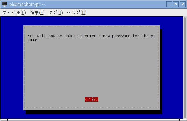 raspi-config Change User Password 確認画面