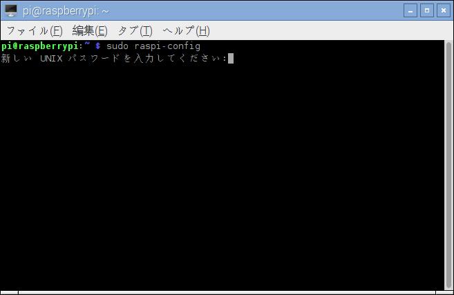 新しいパスワードの入力画面