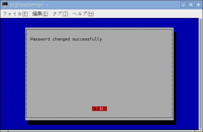パスワード変更完了画面