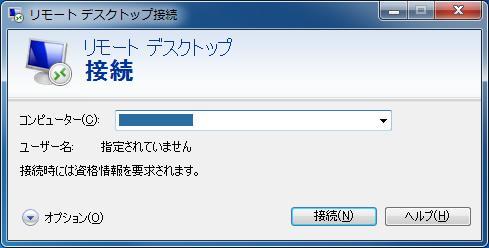 リモートデスクトップ接続その1