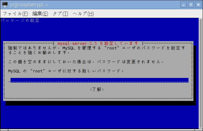 MySQLのrootパスワード入力画面