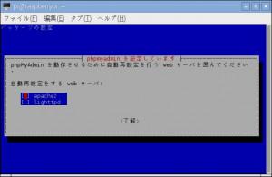 phpMyAdminのWebサーバにapache2を選択