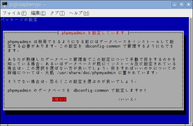 phpMyAdminの設定でdbconfig-commonで設定する場合