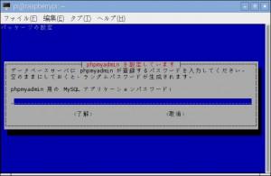 phpMyAdmin用のパスワード設定