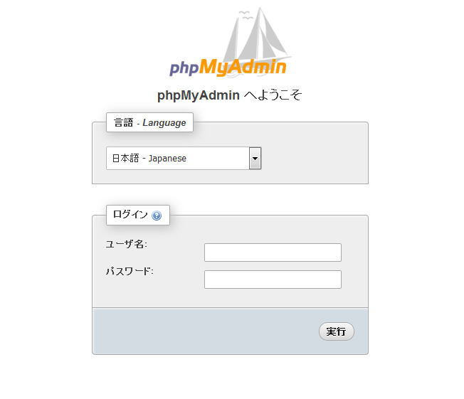 phpMyAdminログインページ
