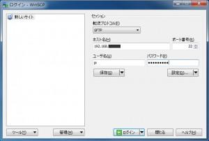 WinSCPログイン画面