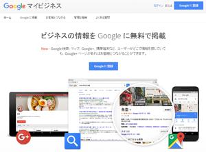 Googleマイビジネス キャプチャ