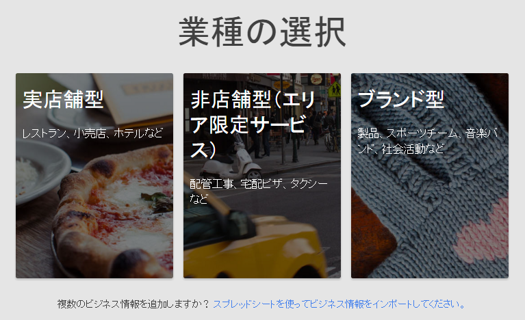 Google+ページ作成:業種の選択