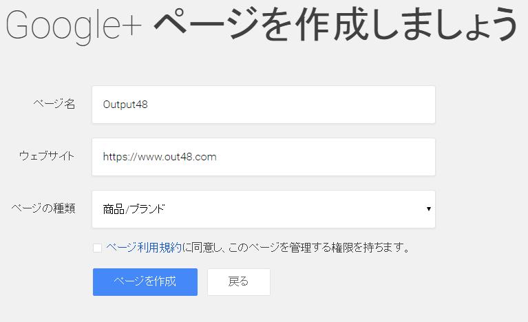 Google+ページの作成:基本情報入力