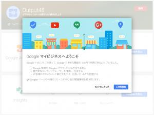 Googleマイビジネスへようこそ