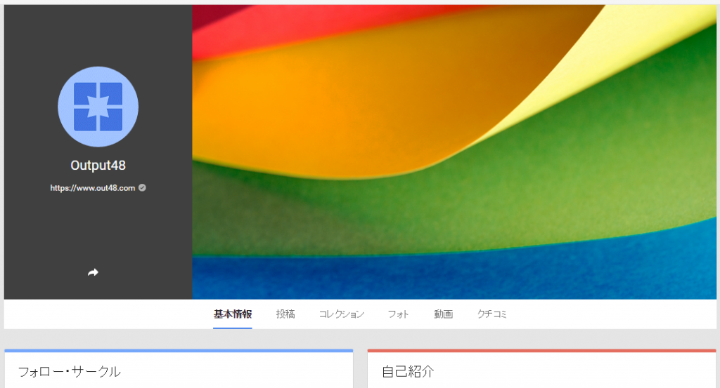 Google+ページ 初期表示