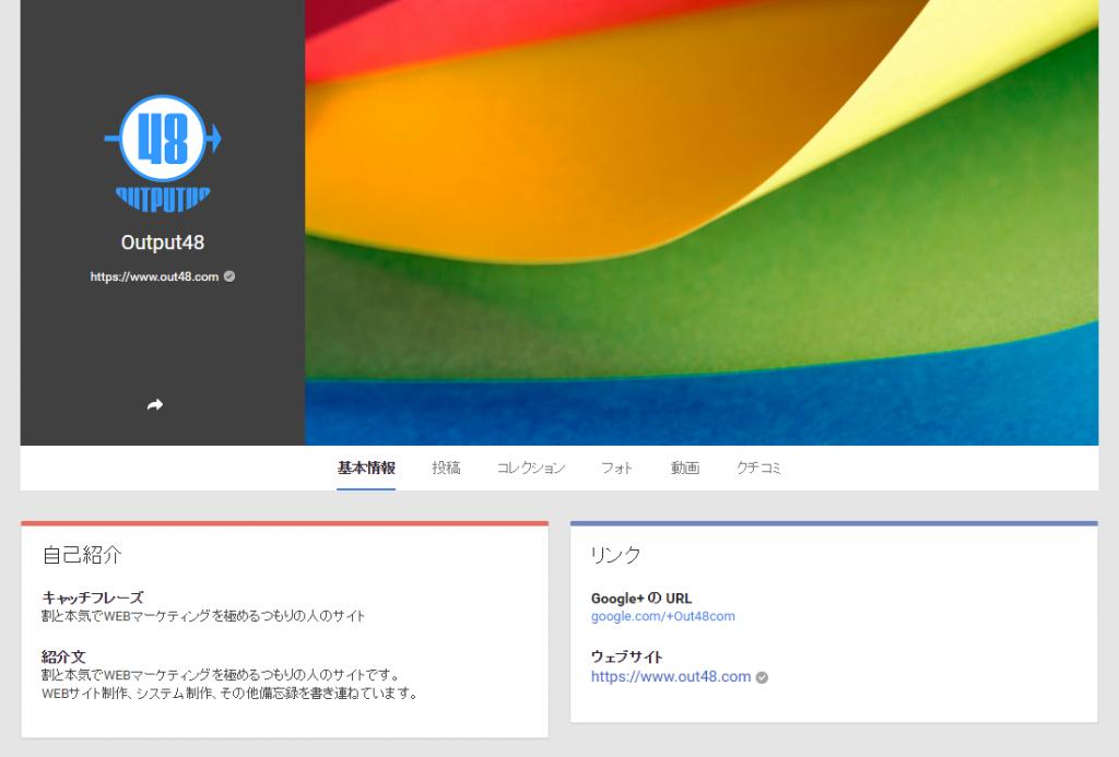 Output48 Google+ページ 初期設定後