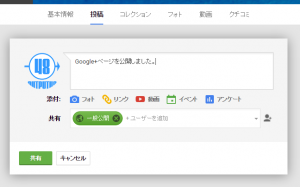 Google+ページに投稿する