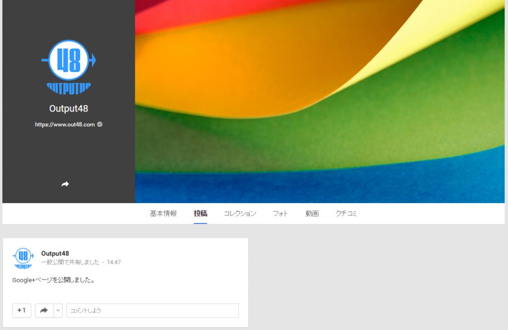 Google+ 投稿テスト結果