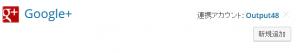 Google+ページと連携(Jetpack)