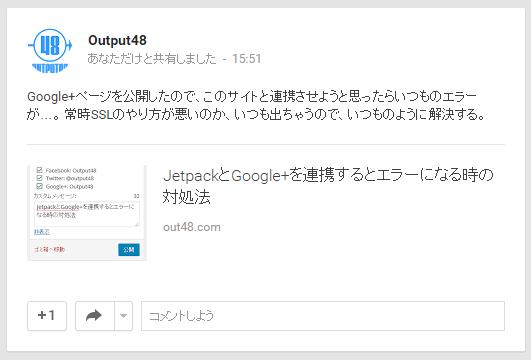 Google+の共有結果