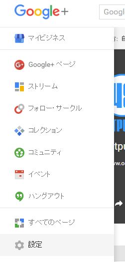 Google+メニュー「設定」