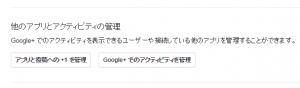 Google+設定「アプリと投稿への+1」