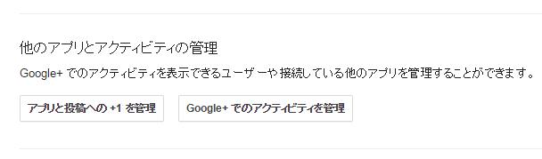 Google+設定「アプリと投稿の+1」