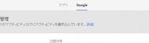 Google+設定「アプリ」をクリック