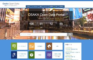 大阪市オープンデータポータルサイト キャプチャ