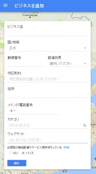 Google+ページ新規作成画面