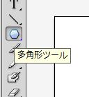 Illustrator 多角形ツールを選択