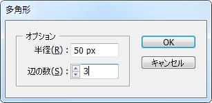 多角形プロパティで辺の数を3にする