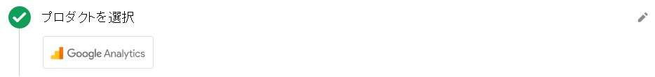 Googleタグマネージャ画面サンプル02