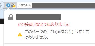 Amazonアソシエイトiframeバナーでページに警告が出る